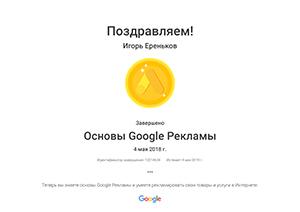 Osnovy-google