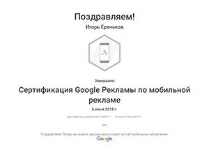 Po-mobilnoj-reklame